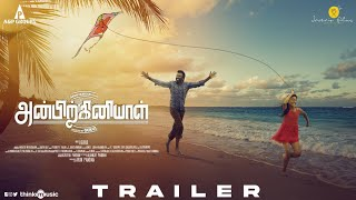 anbirkiniyal-official-trailer-arun-pandian-keerthi-pandian-gokul