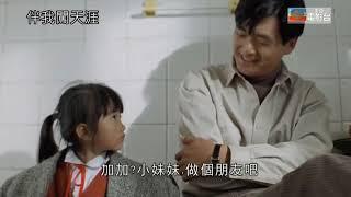 Phim HK: Bản Ngã Sấm Thiên Nhai (Châu Nhuận Phát, Chung Sở Hồng)