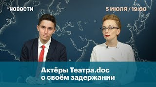 Актеры Театра.doc о своем задержании