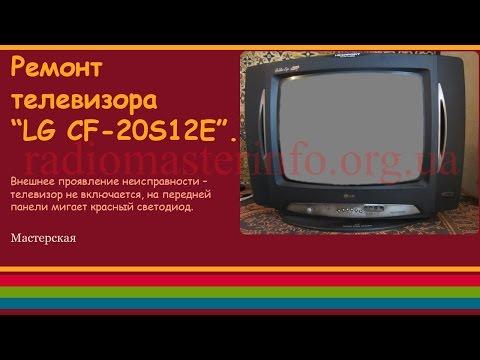 """видео: Ремонт телевизора """"lg cf-20s12e""""."""