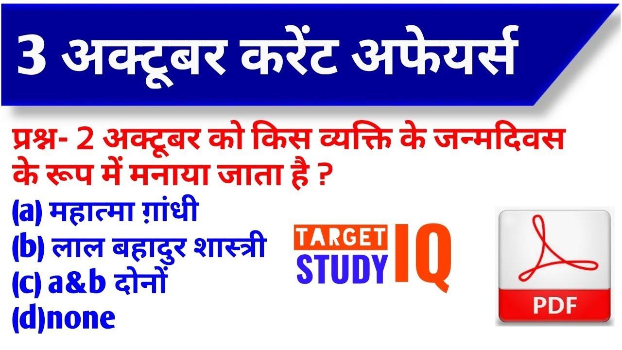 study iq 200 current affairs pdf in hindi