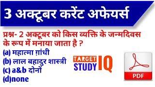 3 अक्टूबर 2018 करेंट अफेयर्स हिंदी//रटलेना//3 October Current Affairs in Hindi- Target Study IQ