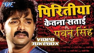 Pawan Singh Sad Song - Video JukeBOX - Bhojpuri Sad Songs 2015 HD