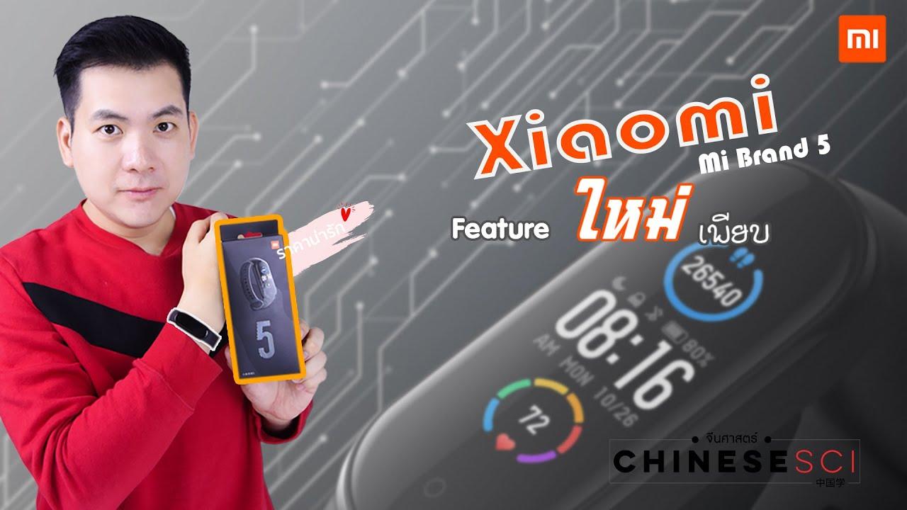 Xiaomi mi brand 5 Feature ใหม่เพียบ