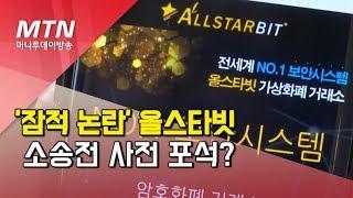 [단독] '잠적 논란' 올스타빗, 법무법인 선임…소송전 사전 포석? / 머니투데이방송 (뉴스)