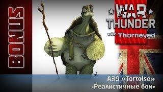 Степная черепашка | War Thunder | Бонус-видео