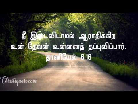 Today Promise Verse in Tamil 26 9 2018 (Tamil christian whatsapp status)