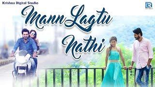 Mann Lagtu Nathi New Gujarati Song 2017 | URBAN Gujarati Song | Dhruvin, Heena | Full HD VIDEO