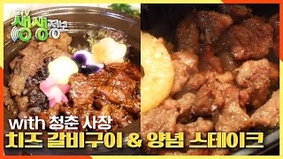 [2TV 생생정보] 청춘 사장들의 피, 땀, 눈물♨ 돼지고기의 특별한 변신! ☆풀코스 치즈 갈비구이 &…