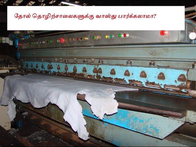 தோல் தொழிற்சாலைகளுக்கு வாஸ்து பார்க்கலாமா?  Vastu for tannery factory   சென்னை வாஸ்து  chennai vastu