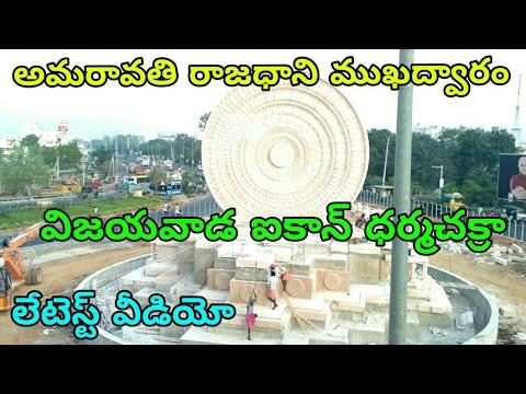 [ Amaravati Entrance ] Iconic Dharmachakra To Greet People At Vaaradhi Junction Vijayawada