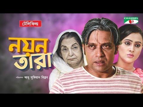 Download Noyontara | Bangla Telefilm | Misty Jahan | Anisur Rahman Milon | Channel i TV