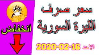 سعر الدولار في سوريا اليوم الاحد 16-02-2020 سعر صرف الليرة السورية
