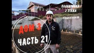 Часть 21 Строительство дома в Сочи.  Планировка  2 этажа