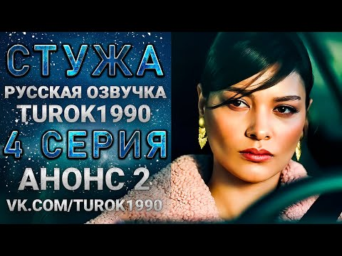 Стужа 4 серия (русская озвучка) Анонс 2 turok1990