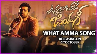 Vunnadhi Okate Zindagi ‬Movie Song - What Amma Song Releasing On Oct 6th | Ram Pothineni