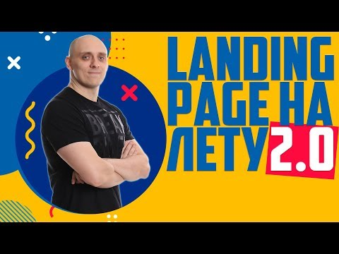 🔥 Как создать продающий Landing Page [подробный обзор]