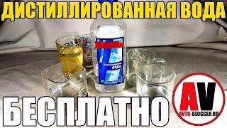 Дистиллированная вода - 0 РУБЛЕЙ! Изготовление и проверка дома