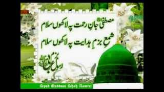 Mustafa Jane Rehmat Pe Lakhon Salaam