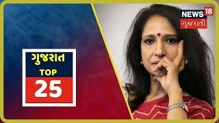 ગુજરાતની મહત્તવપૂર્ણ ખબરો 19-09-2019 | Gujarat Top 25