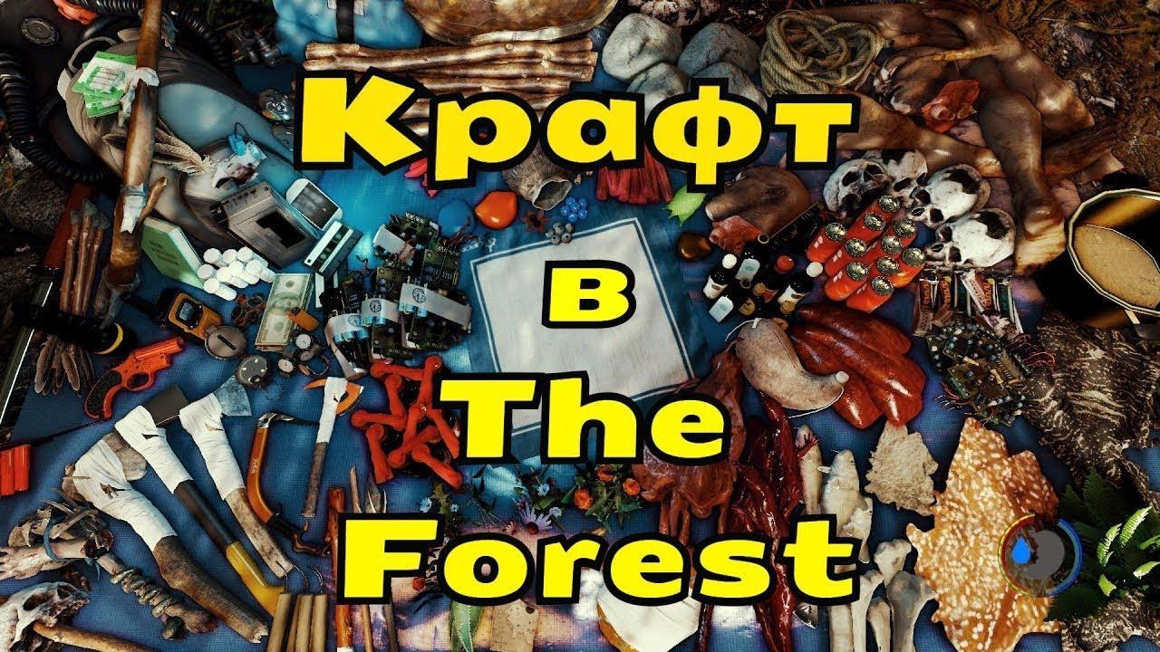 Как сделать улучшенное копье в the forest