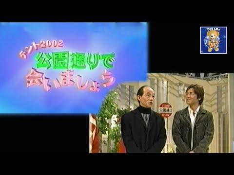 2000年4月から2004年3月までNHKで放送された公開バラエティ番組 ゲスト:野口五郎&笹野 高史(俳優)