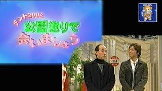 2000年4月から2004年3月までNHKで放送された公開バラエティ番組 ゲスト...
