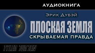 ❗❗❗' ПЛОСКАЯ ЗЕМЛЯ - скрываемая правда' / Аудиокнига /  УДАЛЕННОЕ ВИДЕО!!!❗❗❗