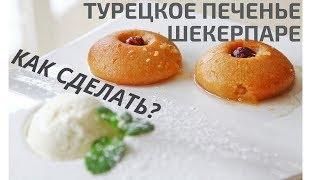 ШЕКЕРПАРЕ-ТУРЕЦКОЕ ПЕЧЕНЬЕ. Как Это Готовят? Turkish Cookies