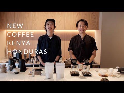 New Coffee: Kenya Karogoto AA / Honduras Oscar Andres Carballo Alvarado -- Kurasu VLOG