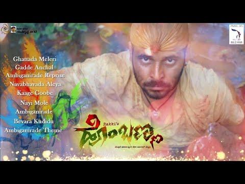 Hombanna Audio Jukebox | Vinu Manasu | Rakshith Thirthahalli | Hombanna New Kannada Movie 2016