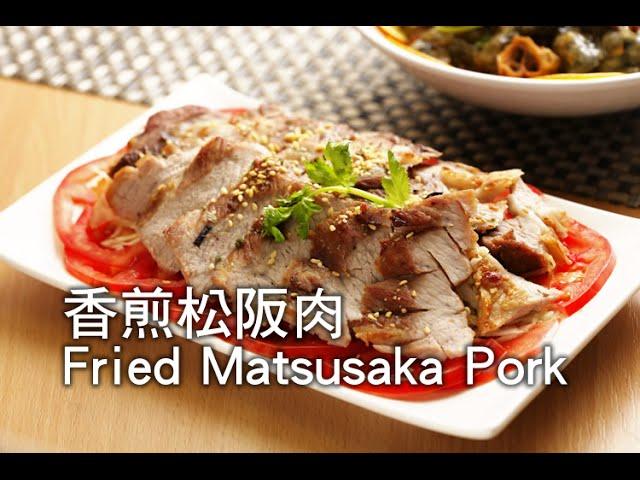 【楊桃美食網-3分鐘學做菜】香煎松阪肉Fried Matsusaka Pork