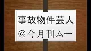 http://plaza.rakuten.co.jp/daimyouou/diary/201810120000 事故物件本↑...