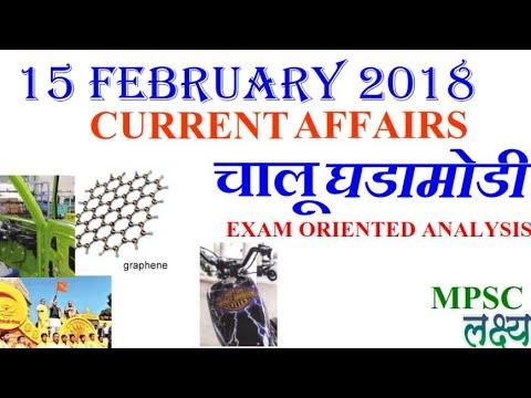 15 February 2018 Daily Current Affairs - चालू घडामोडी ||MPSC PSI STI ASST TALATHI EXAMS||