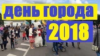 БЕРДИЧЕВ:/ДЕНЬ ГОРОДА 2018