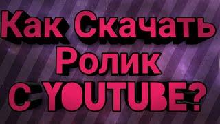 Как Скачать Видео с YouTube и музыку с Vk?