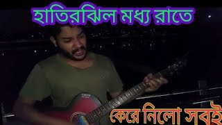 din gelo rat gelo by akash only gitar