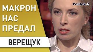 Макрон прогнулся под Путина : Верещук - Зеленский , Натаньяху , Бужанский