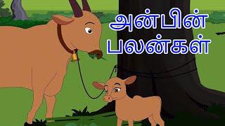 அன்பின் பலன்கள் - Story In Tamil | Tamil Story For Children | Kids Story In Tamil