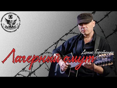 Д.Горобченко - Лагерный омут /official audio 2020/
