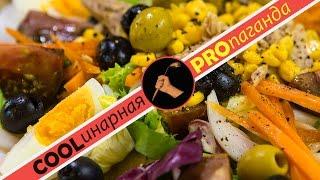 Салаты. Соус винегрет. Рецепт великолепных средиземноморских салатов