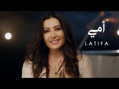 Latifa - Ommy [Official Music Video] (2019) / لطيفة - أمي