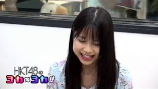 HKT48のヨカヨカ #村重杏奈 #清水梨央 #SHOWROOM 【HKT48のヨカ×ヨカ!...