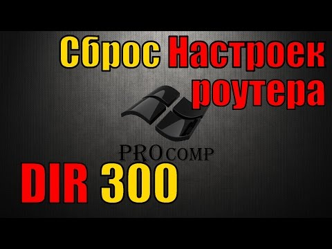 Настройка роутера D LINK Dir 300, сброс настроек роутера \\ PROcomp