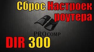 Налаштування роутера D-LINK dir 300, скидання налаштувань роутера \ PROcomp