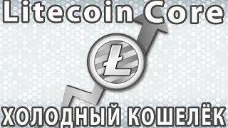Пошаговая инструкция как создать кошелек Лайткоин (Litecoin)