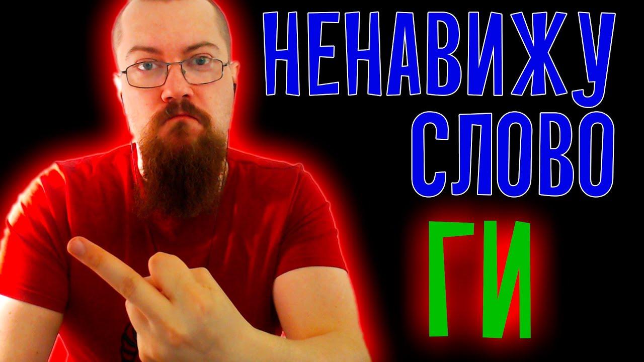 Я ненавижу слово ГИ. Байки задрота - YouTube