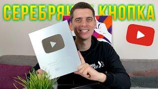 Пришла Серебряная Кнопка ютуб! Распаковка и первые эмоции! Награда YouTube за 100 тысяч подписчиков