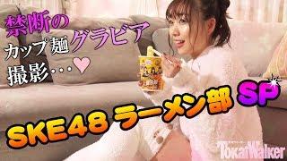 SKE48×ラーメンWalkerのダブル10周年記念企画「SKE48ラーメン部SP」!! SKE48内のラーメン好きメンバー6名で構成されるラーメン部。以前行われたコラボカップ麺の ...