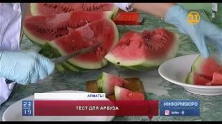 В Казахстане регистрируют первые случаи отравления арбузами